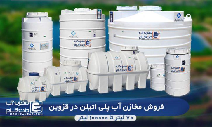 مخزن آب پلی اتیلن قزوین