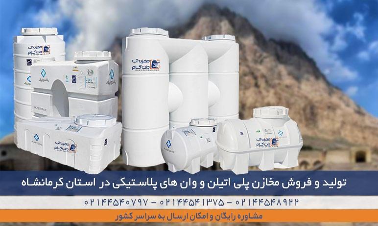 مخزن آب پلی اتیلن کرمانشاه پلاستونیک طبرستان مازندران