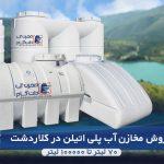 فروش مخزن آب پلی اتیلن در کلاردشت با قیمت مناسب