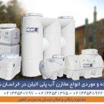 مخزن پلی اتیلن بجنورد – فروش منبع و تانکر پلاستیکی در خراسان شمالی