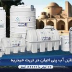 مخزن پلی اتیلن تربت حیدریه – فروش منبع و تانکر آب پلاستیکی