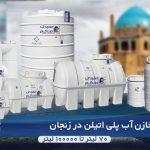 مخزن پلی اتیلن زنجان – فروش منبع آب و تانکر پلاستیکی