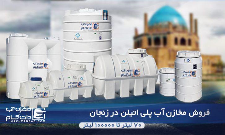 مخزن پلی اتیلن زنجان - فروش منبع آب و تانکر پلاستیکی