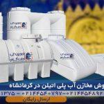 مخزن پلی اتیلن کرمانشاه – تولید و فروش منبع آب و تانکر پلاستیکی