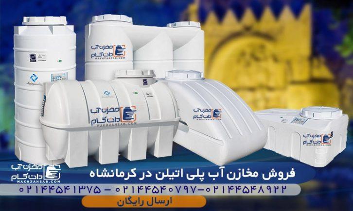 مخزن پلی اتیلن کرمانشاه