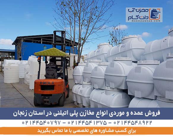 منبع، تانکر و مخزن آب در زنجان