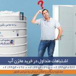 اشتباهات متداول در خرید مخزن آب