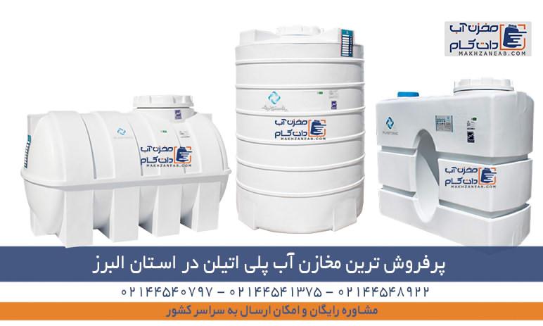 پرفروش ترین مخزن آب پلی اتیلن البرز کرج
