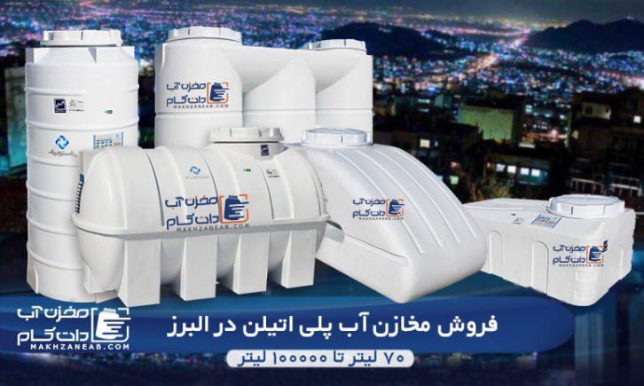 مخزن آب پلی اتیلن البرز کرج