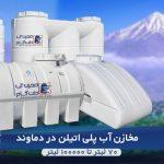 فروش مخزن آب پلی اتیلن در دماوند با قیمت مناسب