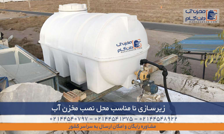 زیرسازی و نصب نامناسب مخزن آب پلی اتیلن