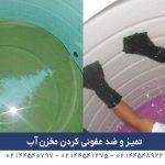 ضد عفونی کردن مخزن آب و منبع آب