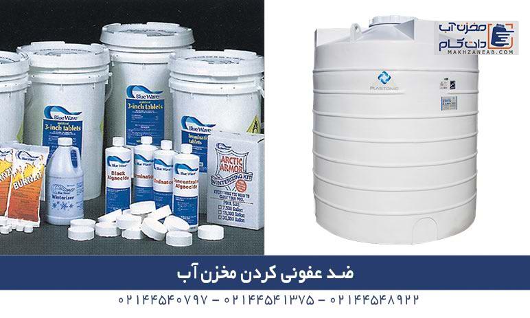ضد عفونی کردن مخزن آب منبع آب