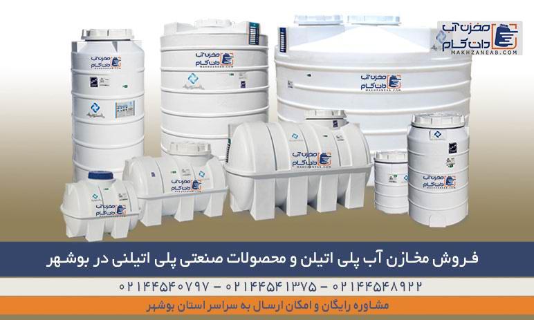 فروش مخازن آب پلی اتیلن شرکت پلاستونیک طبرستان در بوشهر