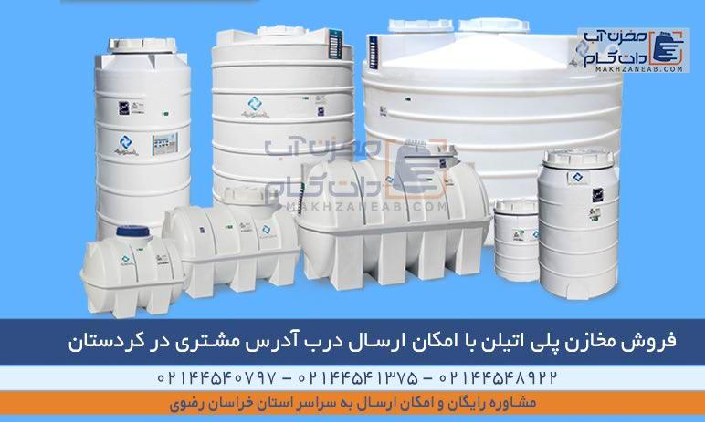 فروش مخازن آب پلی اتیلن شرکت پلاستونیک طبرستان