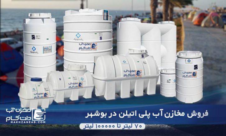 فروش مخزن آب پلی اتیلن بوشهر؛ منبع آب و تانکر پلاستیکی به قیمت کارخانه