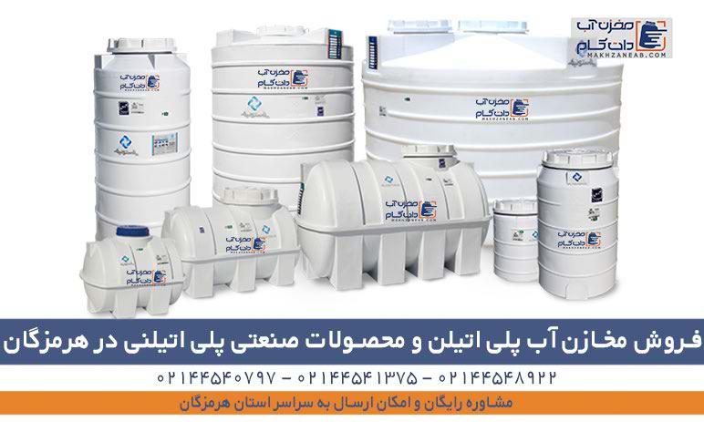 فروش مخزن پلی اتیلن، منبع آب تانکر پلاستیکی استان هرمزگان