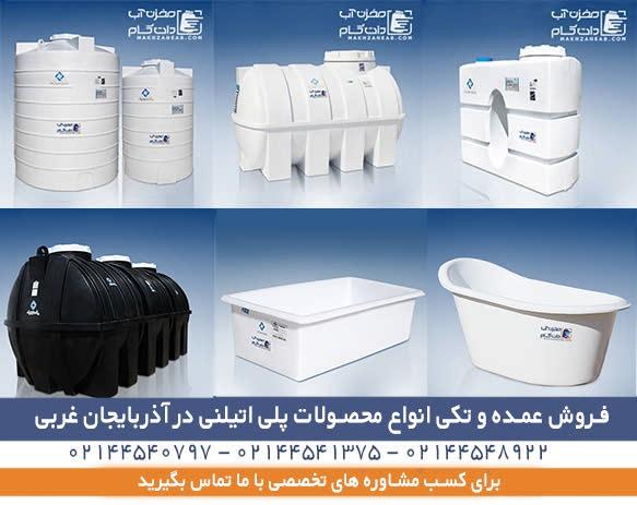 فروش مخزن پلی اتیلن ارومیه آذربایجان غربی