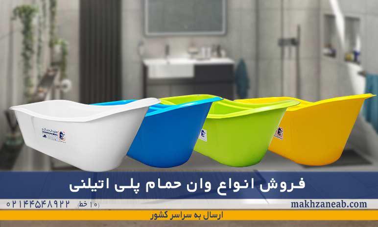 فروش وان حمام پلاستیکی ارزان