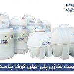 لیست قیمت مخازن کوشا پلاست گلستان ( افقی و عمودی )