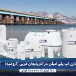 فروش مخزن آب پلی اتیلن ارومیه آذربایجان غربی با قیمت مناسب