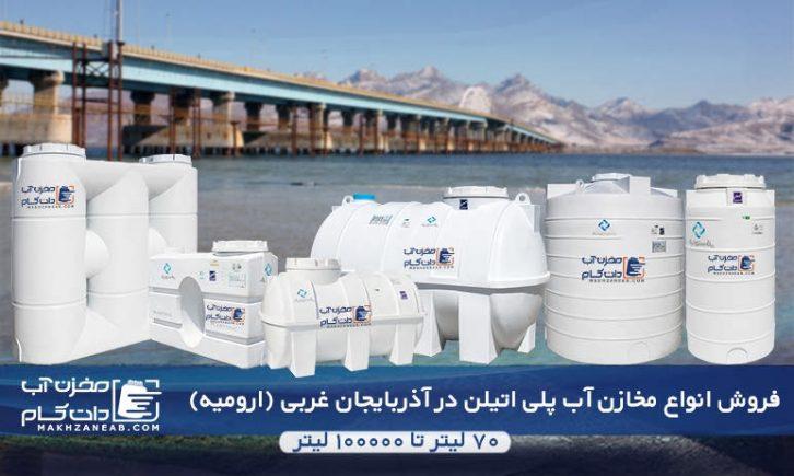 مخزن آب پلی اتیلن ارومیه آذربایجان غربی