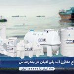 مخزن آب پلی اتیلن بندرعباس؛ فروش منبع و تانکر پلاستیکی در هرمزگان