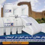 فروش مخزن آب پلی اتیلن خرم آباد لرستان به قیمت درب کارخانه