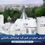 فروش مخزن آب پلی اتیلن در شهرکرد چهارمحال بختیاری با قیمت مناسب