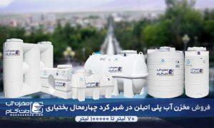 مخزن آب پلی اتیلن شهرکرد چهارمحال بختیاری