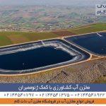مخزن آب کشاورزی