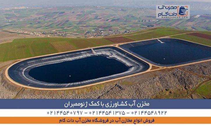 مخزن آب کشاورزی ژئوممبران