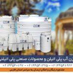 مخزن پلی اتیلن شیراز؛ فروش منبع آب و تانکر پلاستیکی