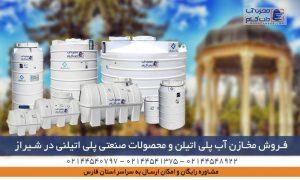 مخزن پلی اتیلن شیراز فارس