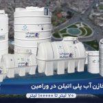 مخزن پلی اتیلن ورامین؛ فروش منبع و تانکر پلاستیکی در ورامین تهران