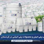 مخزن پلی اتیلن کردستان ؛ فروش منبع پلاستیکی و تانکر آب