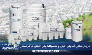 مخزن پلی اتیلن کردستان؛ فروش منبع پلاستیکی و تانکر آب در سنندج