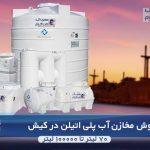 مخزن پلی اتیلن کیش؛ فروش منبع و مخزن آب پلاستیکی در کیش