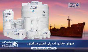 مخزن پلی اتیلن کیش فروش منبع و مخزن آب پلاستیکی در کیش