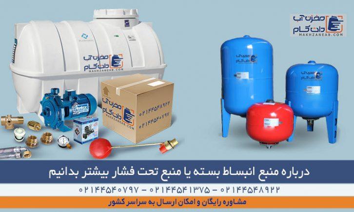 منبع انبساط بسته یا منبع تحت فشار