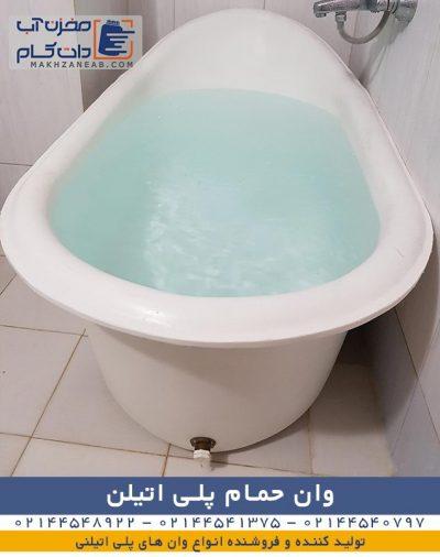 وان حمام پلی اتیلن