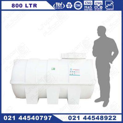 تانکر آب پلاستیکی ۸۰۰ لیتری افقی کوشا پلاست (ضد جلبک و باکتری)  