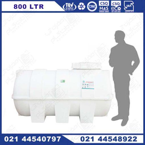 تانکر آب پلاستیکی 800 لیتری افقی کوشا پلاست