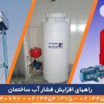 راههای افزایش فشار آب ساختمان