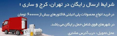 ارسال مخازن آب پلی اتیلن تهران
