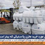راهنمای خرید مخزن آب پلاستیکی و پلی اتیلنی