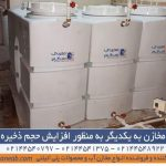 افزایش حجم ذخیره سازی مخزن آب (اتصال مخازن چندگانه)