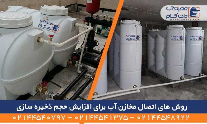 اتصال مخازن ذخیره آب به یکدیگر