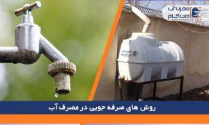 صرفه جویی مصرف آب