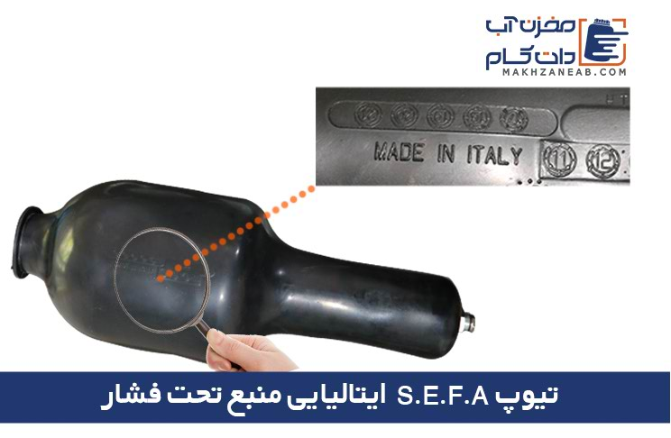 تیوپ منبع تحت فشار سفا ایتالیایی